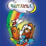 Закачать книгу беларускія народныя казкі