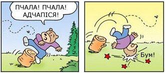 Адчапіся, пчала!