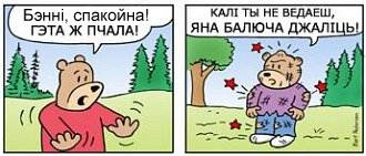 Пра пчалу загадка на беларускай мове
