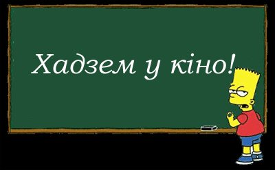 Мультфільмы па беларуску