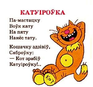 Катуіроўка - Уладзімер Мазго