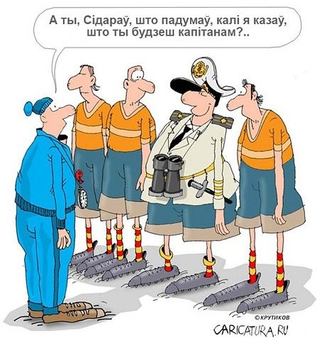 Я буду капітанам. Карыкатура: Нікалай Круцікаў