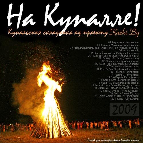 Беларускія народныя песні у дзицячым садзе