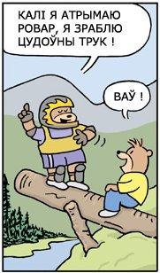 Беларуски комикс