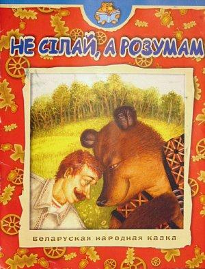 Беларуская народная казка для дашкольнікаў