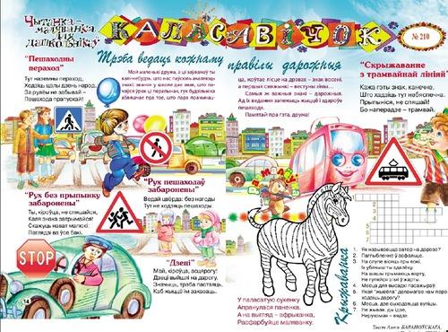Раскраска на белорусскую тематику