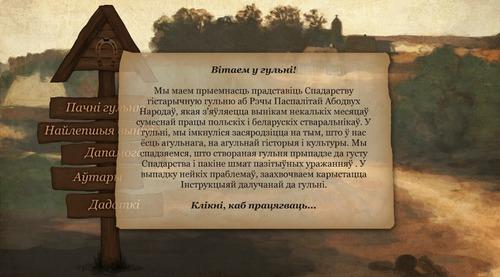 Вершы пра гісторыю беларусі