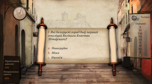 Гісторыя беларусі онлайн віктарына