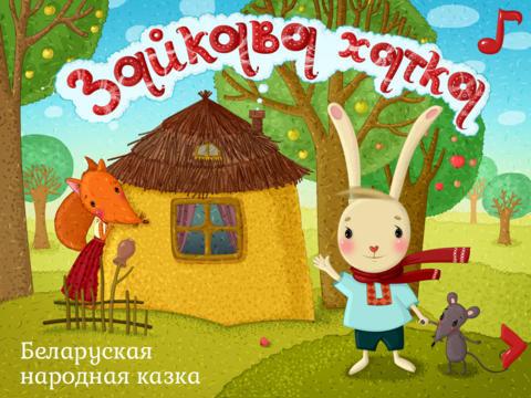 Белорусская сказка зайкава хатка
