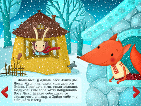 Казка на беларускай мове малышам