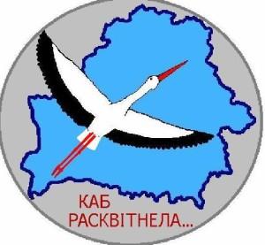 Загадки по белорусской мове пра бусла