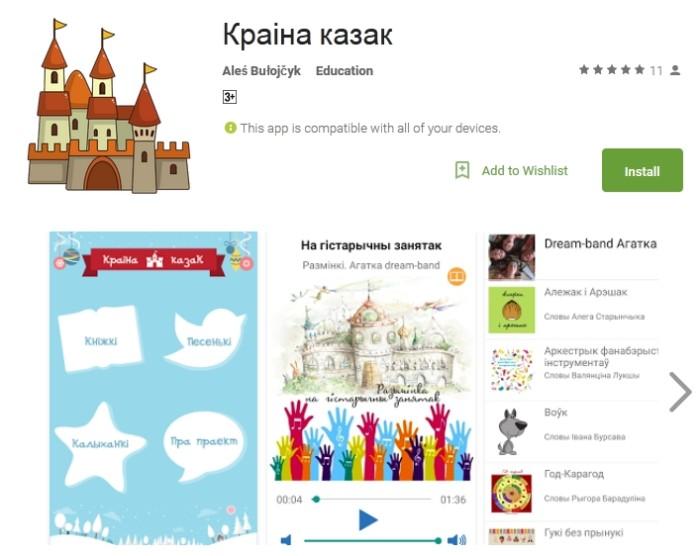 Сказки на белорусскомя языке для Android
